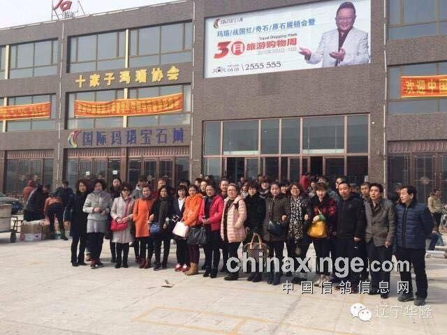 辽宁华隆投资控股集团全体女职工到阜新市十家子国际玛瑙宝石城旅游