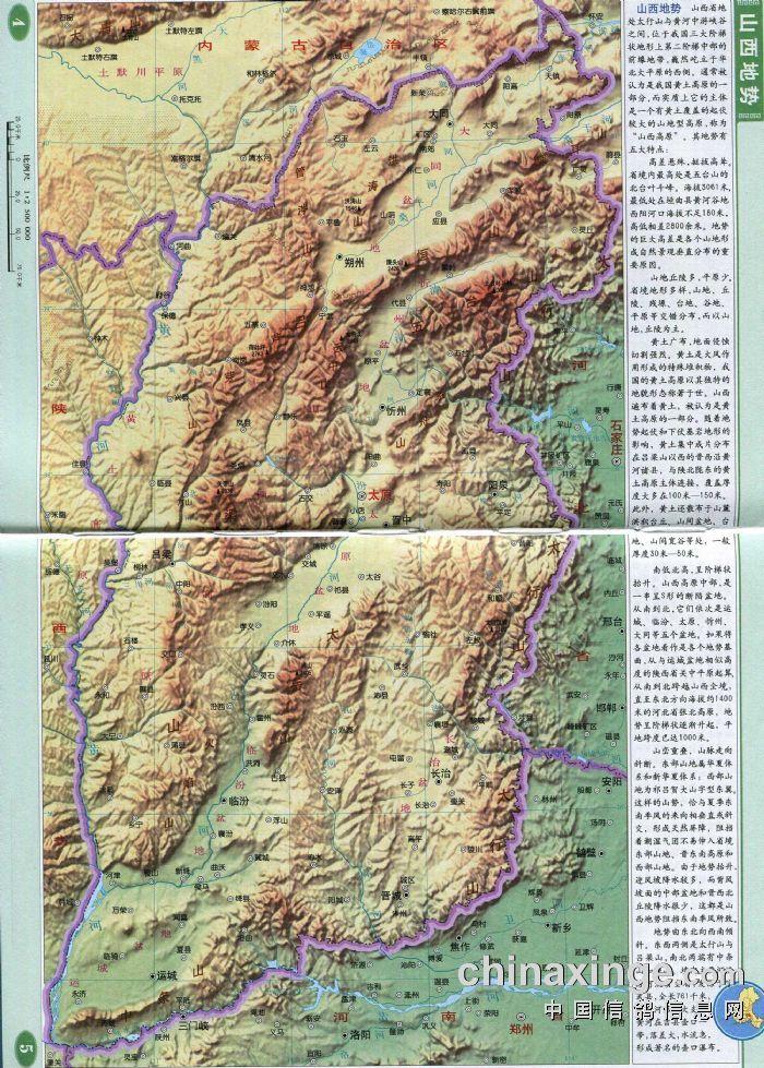 山西山脉地图